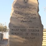 Stone commemorating the proposed site of Mt. Nebo in Jordan